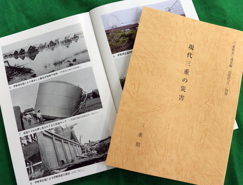 伊勢湾台風から60年の節目に緊急刊行された三重県史の別冊「現代三重の災害」