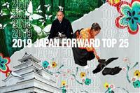 【JAPAN Forward 日本を発信】来年もリアルな報道!!