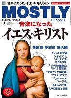 モーストリー・クラシック2月号 「音楽になったイエス・キリスト」