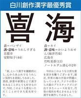 第10回 創作漢字コンテスト 最高賞に2作品が決定