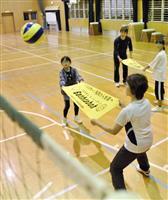 バスタオルでボール投げ合い 福岡市南区発祥スポーツのバスタボーが人気