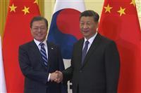 対北協力を盾に韓国を取り込む習氏 中国の「一帯一路」にすり寄る文氏