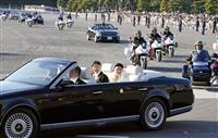 【東京記者ノート】ご即位パレード完璧に守れ 「最高難度」入念準備で完遂
