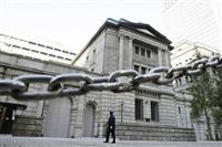 金融緩和姿勢を明確化 日銀、10月会合の議事要旨