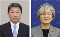 首脳会談へ最終調整 徴用工判決でなお隔たり 日韓外相会談
