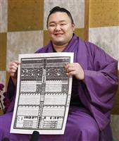 新関脇の朝乃山「今よりもっと上に」初場所番付発表