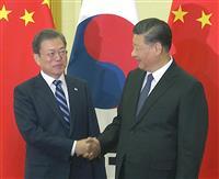 文政権「香港は内政問題」発言で火消し、対北協力盾に中国が利用?