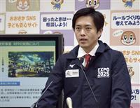 大阪府市「IR全面開業は令和8年度までに」 事業者公募開始、万博に配慮