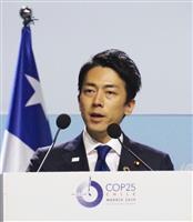 【社説検証】COP25 産経は「石炭糾弾」を問題視/「風当たり強い日本」と朝日