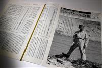 「活動継続、主人の願い」 中村哲さん遺族、会報に寄稿