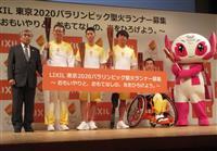 障害者のスポーツ実施率わずか2割 東京パラで環境整備を期待