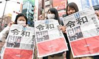 平成から令和…歴史的節目どう伝えたか 産経新聞報道検証委員会