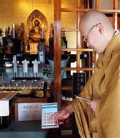 お賽銭もキャッシュレス 防犯の利点、仏教界には警戒も