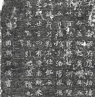 吉備真備の筆跡か 中国留学中の墓誌発見