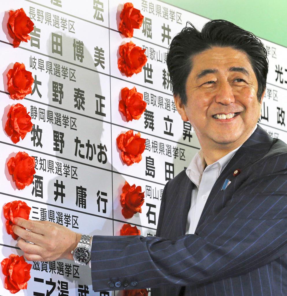参院選の大勝を受け、自民党本部で喜ぶ安倍晋三総裁|【政治回顧】(上)亥年選挙 保… 写真1/2|産経ニュース