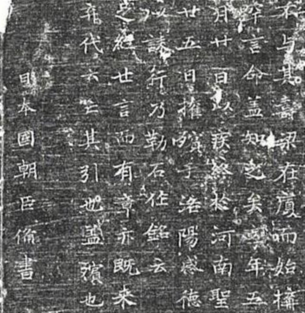 吉備真備の筆跡とみられる墓誌の拓本の一部分(深セン望野博物館所蔵・共同)