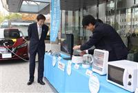 情報家電にEV車で給電 神戸市、日産と災害時協定