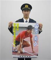 特殊詐欺防止へ攻めの広報 桐生選手やムーディ勝山さんら起用 滋賀県警