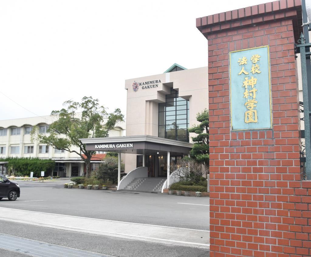 スポーツ強豪校の神村学園、通信制で学習指導を放置か 半数近く退学 ...