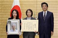 首相、故中村医師に感謝状 遺族と面会