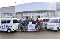 丸森町に復旧支援センター 日本財団、車両貸し出し