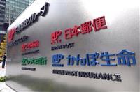 【動画あり】かんぽ生命と日本郵便に3カ月の業務停止命令 新規の保険販売 金融庁