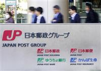 かんぽ不正 甘い処分の背景 郵政株価下落に配慮か