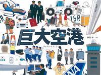 【かがく絵本】「巨大空港」 世界をおもしろがる心