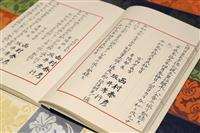 「皇統譜」に即位を記録 皇位継承で宮内庁
