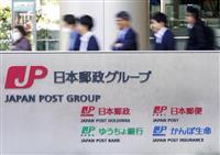 日本郵政 政治と不可分、不祥事に感度鈍い企業風土