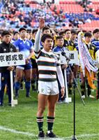 青森山田など2回戦へ 全国高校ラグビー大会開幕
