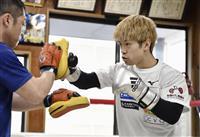フライ級王者・田中「いい練習積めた」 31日に防衛戦