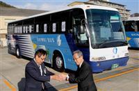 台風19号で被災のバス会社に車両提供