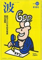 新潮社PR誌「波」600号 気楽に読める工夫凝らし
