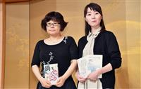 【2019年回顧・文芸】目立つ女性作家の台頭 直木賞候補では独占