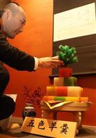 迎春用の「五色羊羹」 和歌山・総本家駿河屋で展示