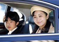 佳子さま両陛下にごあいさつ 25歳誕生日、上皇ご夫妻にも