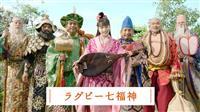 【CMウオッチャー】広瀬すずさん、ラグビー代表と福を呼ぶ