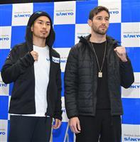 井岡、田中ら異常なし ボクシング世界戦予備検診