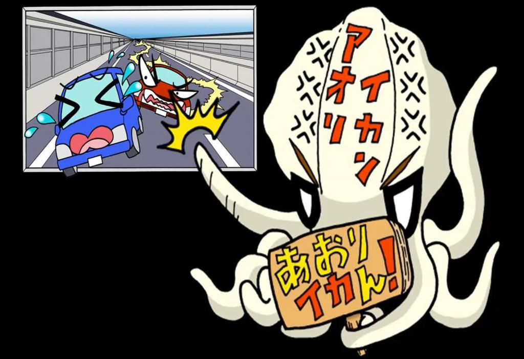 あおり運転、厳罰化へ 大阪府警は動画で「あおりはイカん!」 - 産経 ...