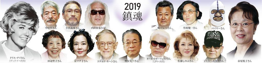 2019鎮魂 国内・海外