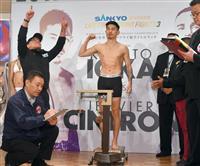 井岡が前日計量パス ボクシング世界戦