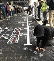 「沈黙捨てよ」「まだ始まり」 香港市民、寄せ書きに思い