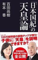 産経新聞出版の売り上げベスト10 年末年始は同社の本で