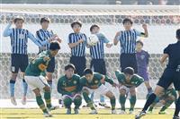 静学、富山一など2回戦へ 高校サッカー第2日