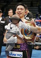 判定で初防衛の井岡、世界戦16勝「最高の気持ち」 WBOスーパーフライ級戦
