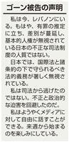 ゴーン被告の声明全文「日本の司法制度の人質ではない」