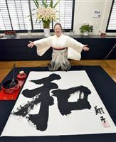 【動画あり】令和初、新年の一字は「和」 書家の金澤翔子さんが揮毫