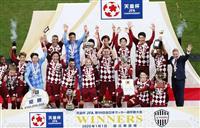 神戸、悲願の初優勝 サッカー天皇杯決勝