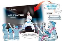 五輪観戦が変わる 目の前でリアル対戦 NTTの「Kirari!」
